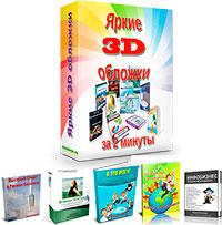 Яркие 3D обложки