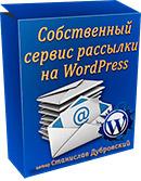 Собственный сервис рассылки на WordPress